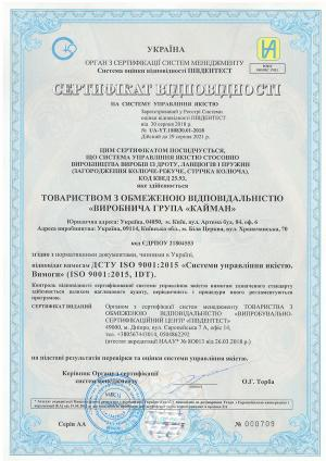 Certificate of conformity ISO UA-YT.180830.01-2018 concertina barriers and razor wire