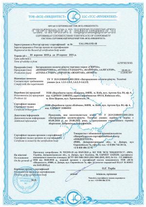 Сертификат соответствия UA1.190.1192-18 колюче-режущие заграждения