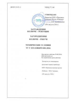 Технические условия ТУ У 25.9-21804553-001:2016 колюче-режущие заграждения