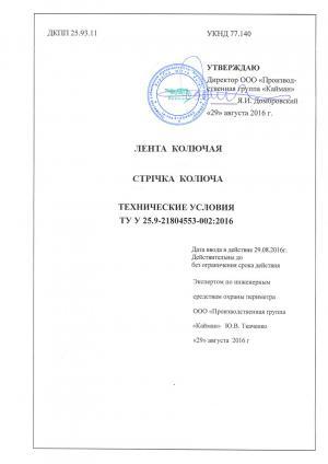 Технические условия ТУ У 25.9-21804553-002:2016 колючая лента